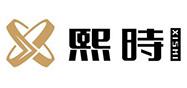 东莞熙时钟表有限公司